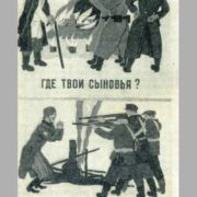 Where are your sons... Here they are. 1941. M.M. Cheremnykh