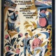 Yu. Masyutin. Never buy in private shop. 1918