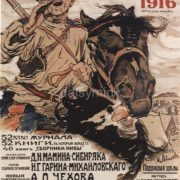 Cover for the magazine Niva. 1916