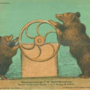 Moscow Zoo. Book Illustration. Bears