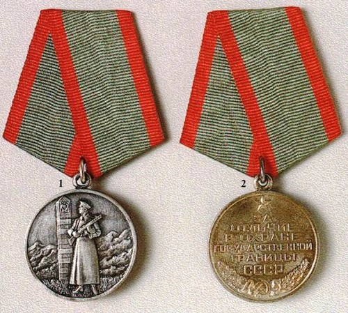 1-2 - Medal for achievement in the USSR state border protection. Established in 1950