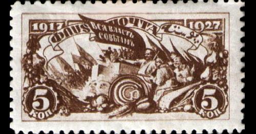 First Soviet Stamps