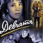 1961 Soviet romantic comedy The Girls