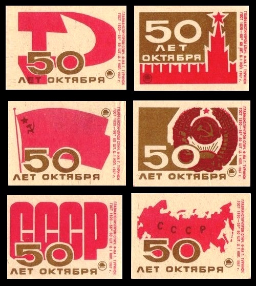50 years to October Revolution