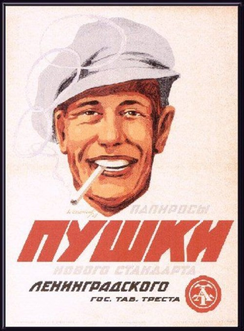 Vintage Cigarette ads in USSR. Cigarettes - the new standard gun. Leningrad cigarette factory