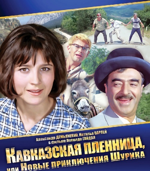 Best USSR comedy Kidnapping Caucasian Style