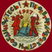 Decorative plate 'Workers of the world, unite'