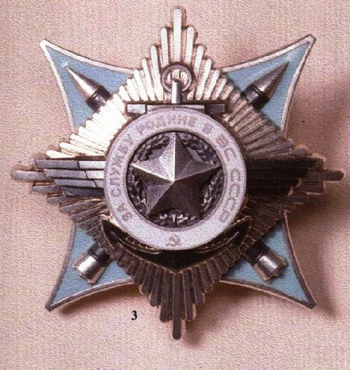 Order for Service to the Homeland in the Armed Forces of the USSR of the third degree. Established in 1974