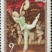 Postage Stamp of the USSR. Lepeshinskaya as Taï-Choa in The Red Poppy (The Red Flower)