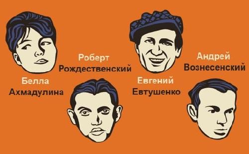 Robert Rozhdestvensky, Bella Akhmadulina, Andrei Voznesensky, Yevgeny Yevtushenko fan art