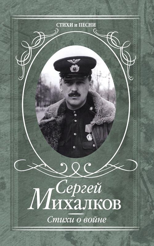 Soviet writer Sergey Mikhalkov