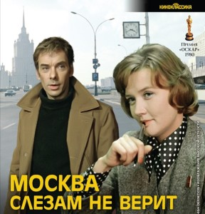 Soviet Cult film Moscow Does Not Believe in Tears