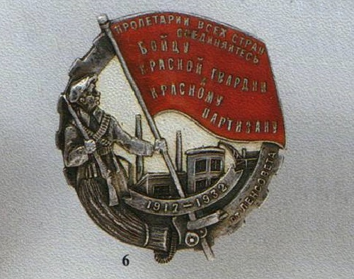 Soviet Military Badges and Signs of Honor 6