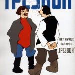 Soviet poster artist Izrail Bograd
