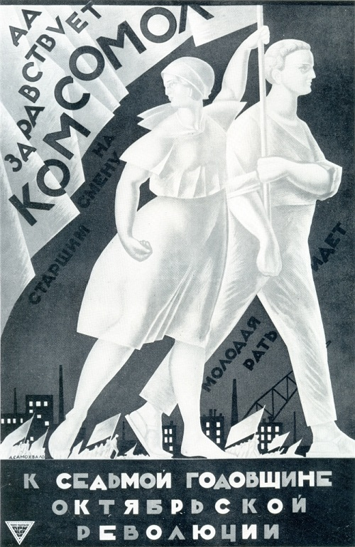AN Samokhvalov (1894-1971). Long live the Komsomol. Poster. 1924