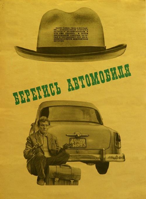 Beware of the Car (1966)