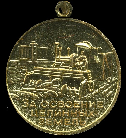 Medal 'For the Development of Virgin Lands'