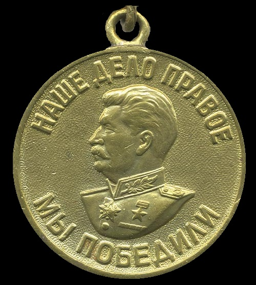 Medal for victory over Germany