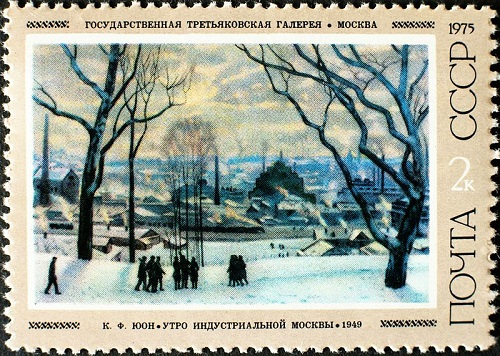 Postage stamp of the USSR, 1975. Picture by Soviet artist Konstantin Yuon 'Morning of industrial Moscow' 1949 (Moscow Tretyakov Gallery)