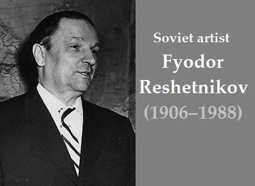 Fyodor Reshetnikov (1906–1988)