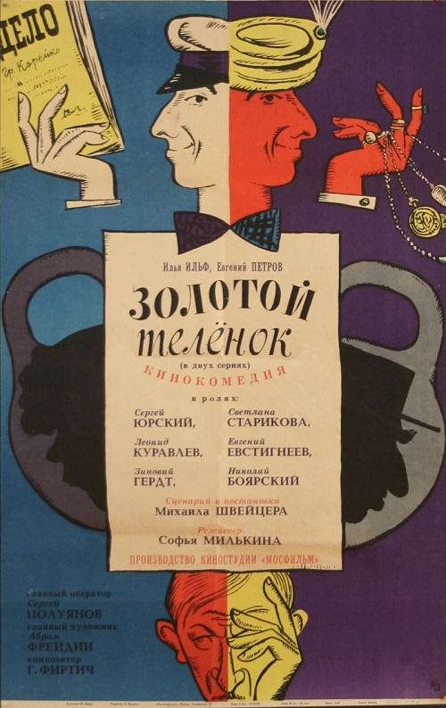 The Golden Calf (1968)