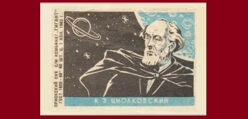 Space exploration Matchbox labels