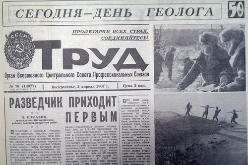 USSR newspaper 'Trud' title - Geologists day, 2 April 1967