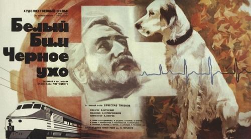White Bim Black Ear (1976)