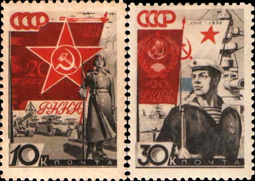 USSR Postage stamps by Vasily Zavyalov. 1938 March. 20th anniversary of the Red Army and Navy of the USSR