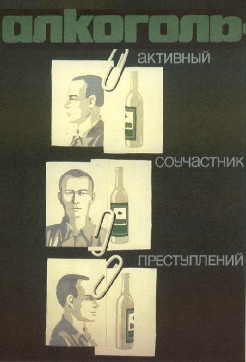 Alcohol - partner in crime