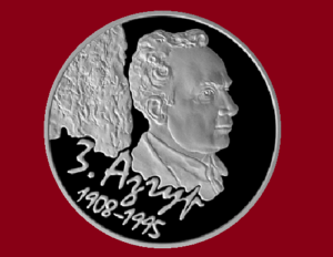 Commemorative silver coin of 2008 dedicated to Zair Isaakovich Azgur