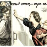 Soviet Anti-Alcohol Poster