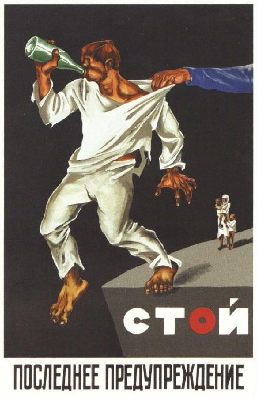 Soviet Anti-Alcohol Poster