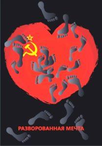 Soviet poster artist Igor Aksenov