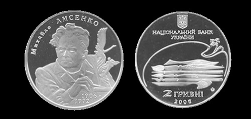 a commemorative coin dedicated to the Ukrainian sculptor, People's Artist of the USSR, academician Mikhail Lysenko