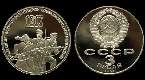 1917 - 70 Years of the Great October Socialist Revolution, 3 rubles