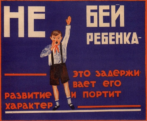 1929 Do not hit the child. A. Laptev