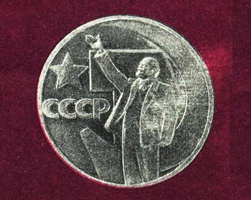 Great October Revolution Coins. 50 Years of October Revolution. 1967. V.I. Lenin on USSR coin