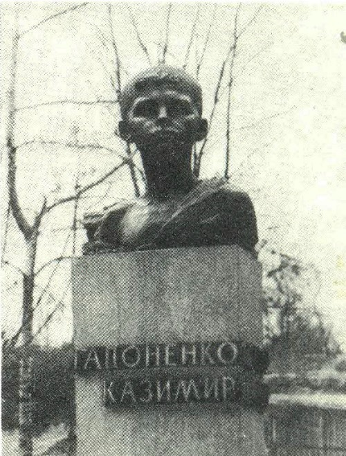 Soviet sculptor Anatoly Kusch. Monument to the pioneer-hero Kasimir Gaponenko. Bronze, granite. 1970