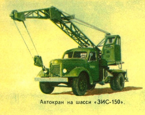 Autocrane on ZIS-150 chassis