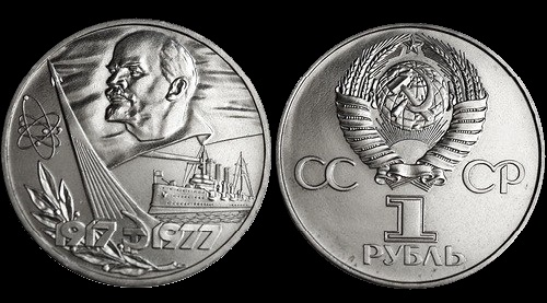 Great October Revolution Coins. jubilee coin 1917-1977