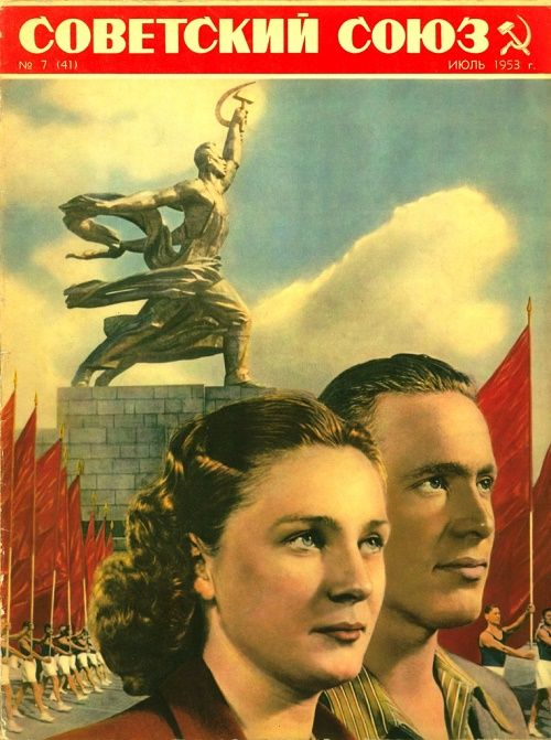 Soviet Union journal covers July 1953