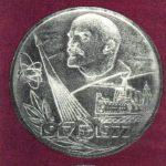 Soviet sculptor Mikhail Anikushin 1917-1997