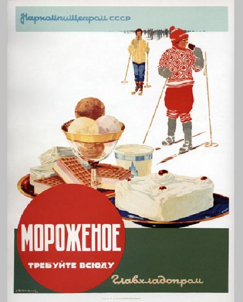Alexander Zelensky. Ice-cream. 1938