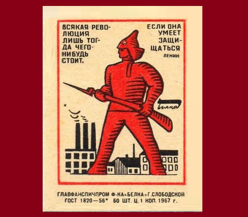 Every revolution is only worth anything unless it can defend itself. Vladimir Lenin. In a world of wise thoughts USSR matchbox labels