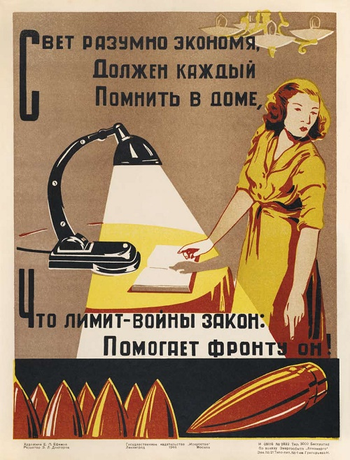 USSR Energetics Soviet Poster Art. Evgeniy Yefimov Use light responsibly! Remember, it helps the front. 1944