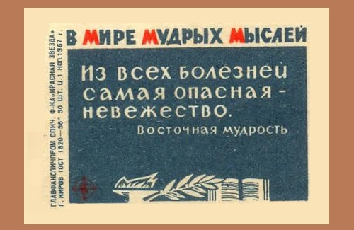Wise thoughts USSR matchbox labels