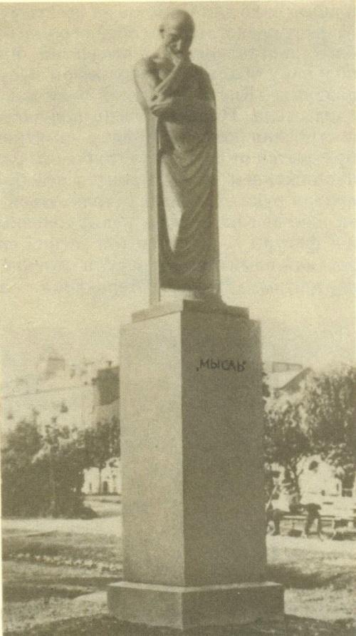 Thought. Moscow. Tsvetnoi Boulevard. 1920 Granite