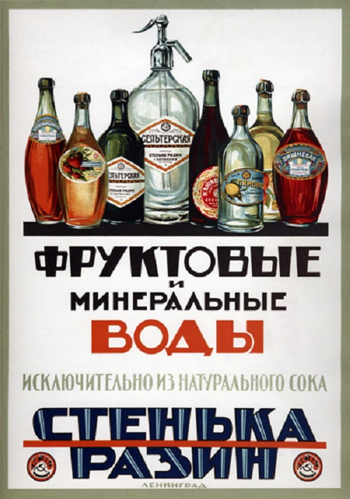 Stenka Razin - fruit juices and mineral water ads. 1928