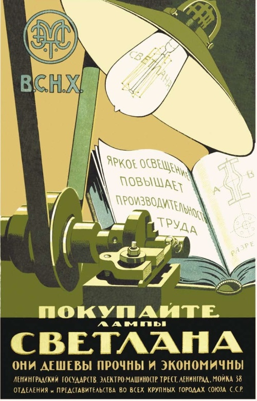 "USSR Energetics Soviet Poster Art. Unknown artist Buy ""Svetlana"" lamps, they are cheap, durable and efficient. Leningrad, 1925"